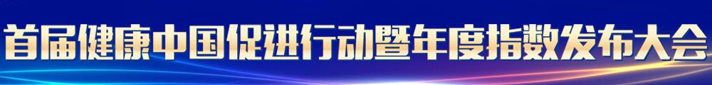 首届澳门金沙老虎机官网_健康中国促进行动暨年度指数发布大会